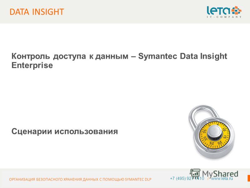 ИНФОРМАЦИЯ О КОМПАНИИ 5 DATA INSIGHT +7 (495) 921 1410 / www.leta.ru ОРГАНИЗАЦИЯ БЕЗОПАСНОГО ХРАНЕНИЯ ДАННЫХ С ПОМОЩЬЮ SYMANTEC DLP Контроль доступа к данным – Symantec Data Insight Enterprise Сценарии использования
