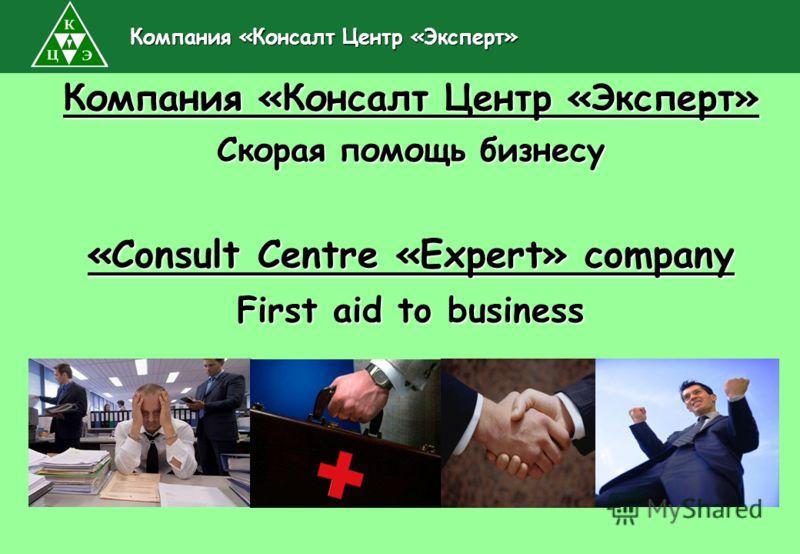 Компания «Консалт Центр «Эксперт» Скорая помощь бизнесу «Consult Centre «Expert» company First aid to business Компания «Консалт Центр «Эксперт» Компания «Консалт Центр «Эксперт»