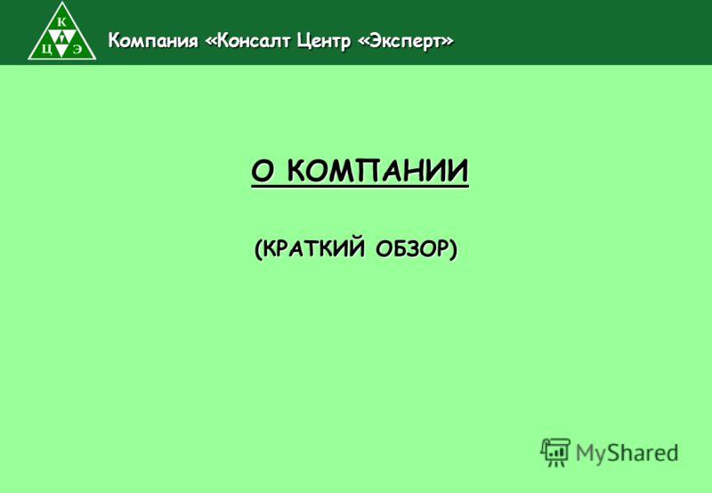 Компания «Консалт Центр «Эксперт» О КОМПАНИИ О КОМПАНИИ (КРАТКИЙ ОБЗОР)