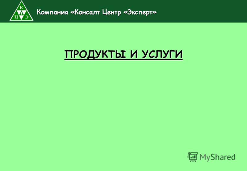 Компания «Консалт Центр «Эксперт» Компания «Консалт Центр «Эксперт» ПРОДУКТЫ И УСЛУГИ