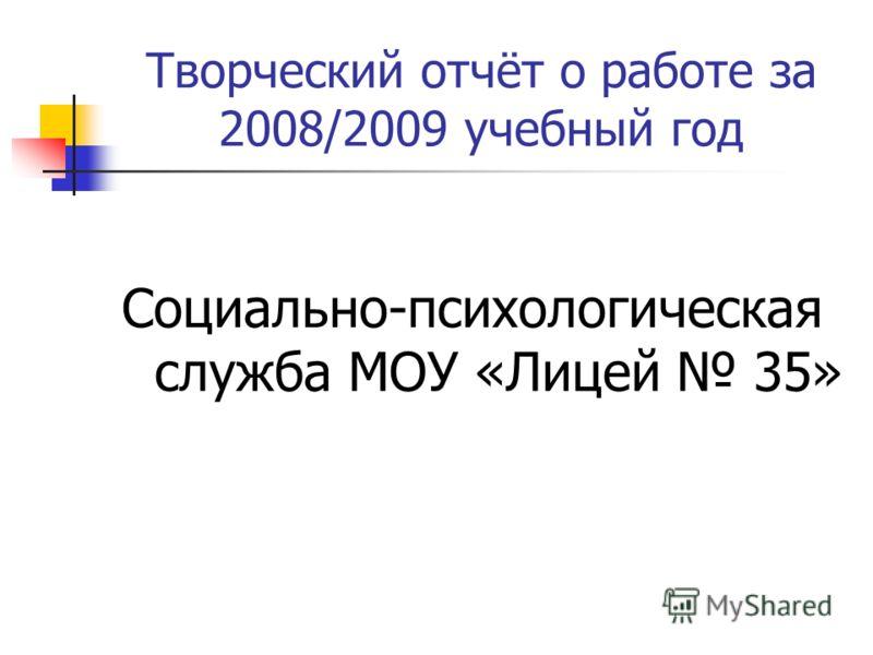 Творческий отчёт о работе за 2008/2009 учебный год Социально-психологическая служба МОУ «Лицей 35»