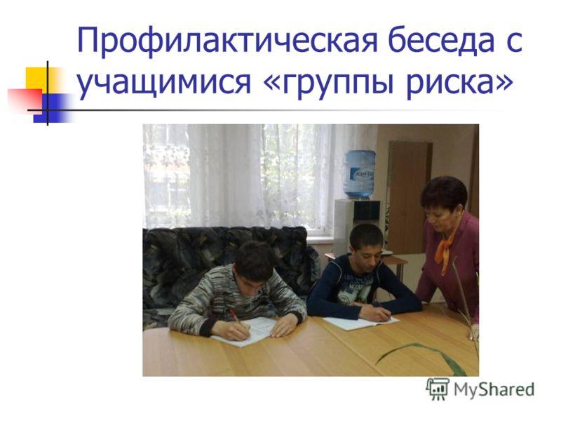 Профилактическая беседа с учащимися «группы риска»