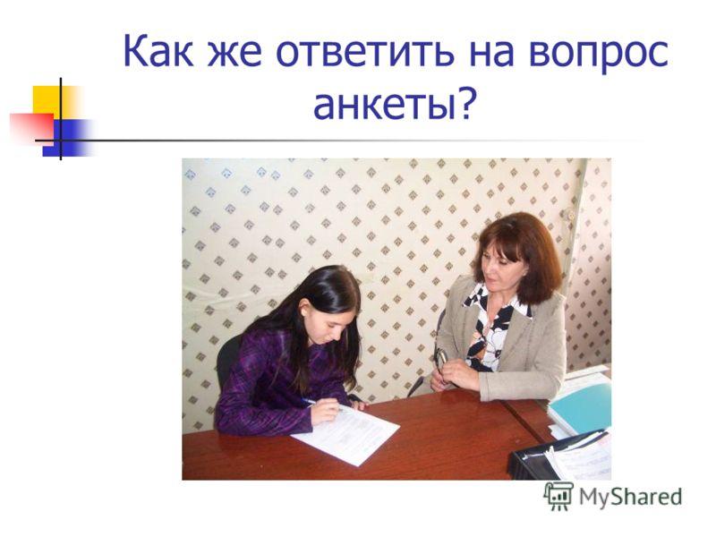 Как же ответить на вопрос анкеты?