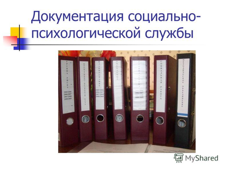 Документация социально- психологической службы