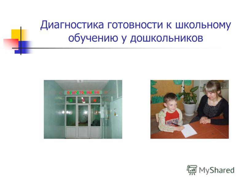 Диагностика готовности к школьному обучению у дошкольников