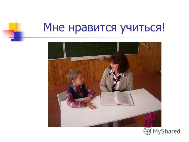 Мне нравится учиться!