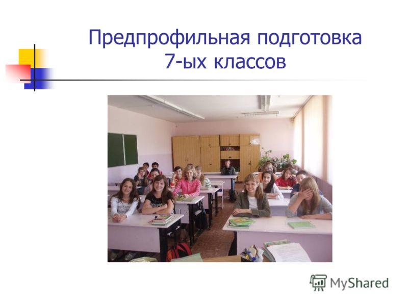Предпрофильная подготовка 7-ых классов
