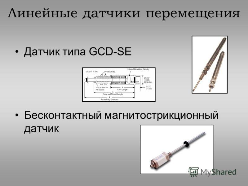 Датчик типа GCD-SE Бесконтактный магнитострикционный датчик Линейные датчики перемещения