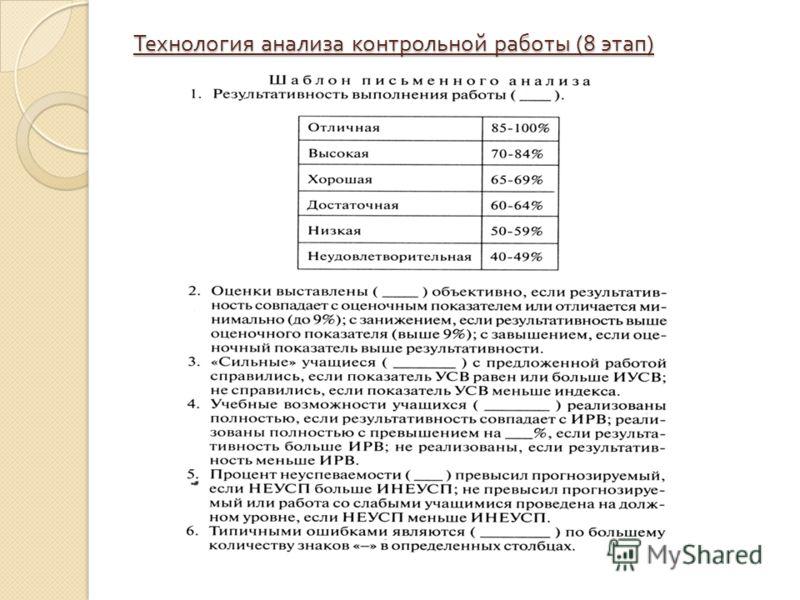 Технология анализа контрольной работы (8 этап )