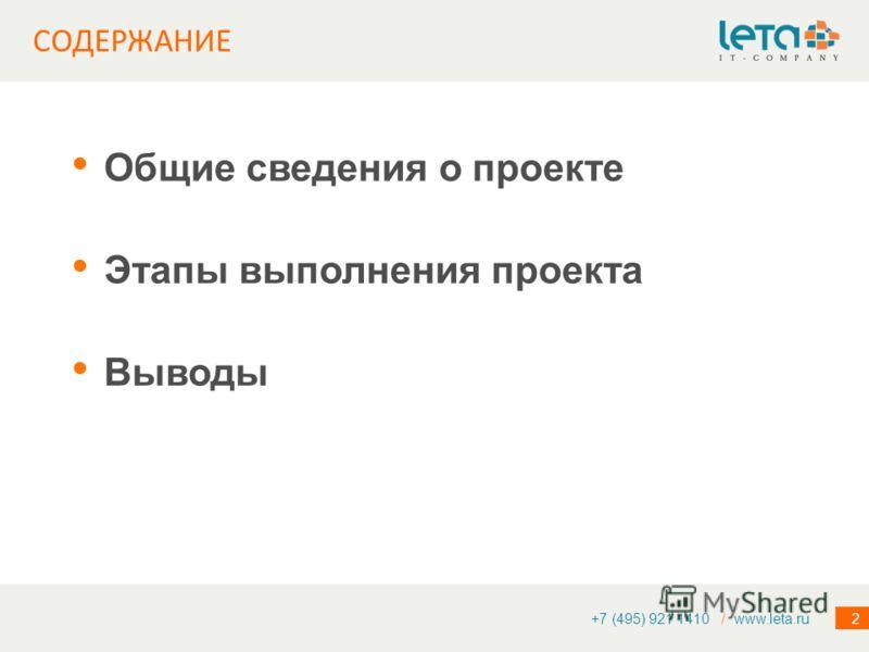 2 СОДЕРЖАНИЕ Общие сведения о проекте Этапы выполнения проекта Выводы +7 (495) 921 1410 / www.leta.ru