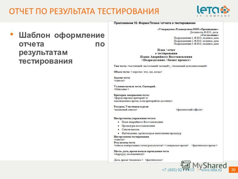 39 Шаблон оформление отчета по результатам тестирования +7 (495) 921 1410 / www.leta.ru ОТЧЕТ ПО РЕЗУЛЬТАТА ТЕСТИРОВАНИЯ