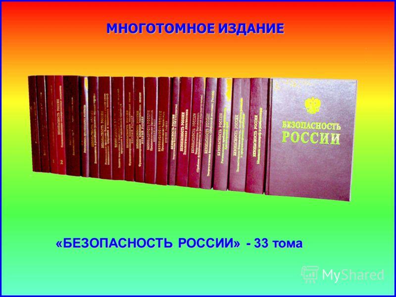 МНОГОТОМНОЕ ИЗДАНИЕ «БЕЗОПАСНОСТЬ РОССИИ» - 33 тома