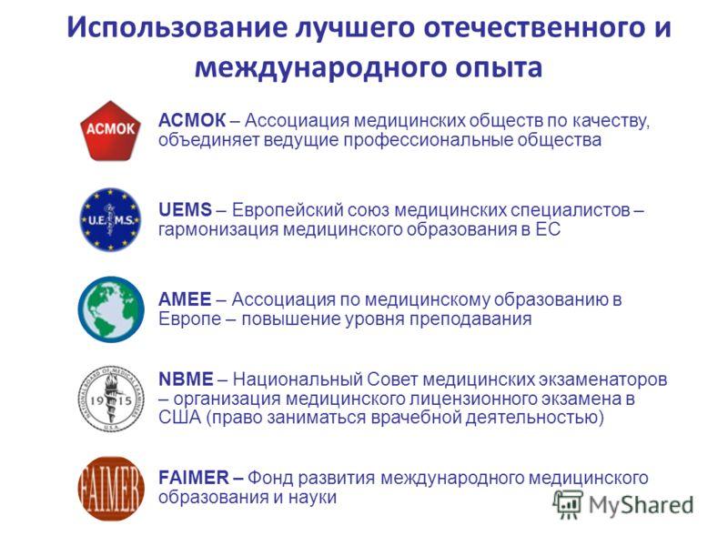 Использование лучшего отечественного и международного опыта АСМОК – Ассоциация медицинских обществ по качеству, объединяет ведущие профессиональные общества UEMS – Европейский союз медицинских специалистов – гармонизация медицинского образования в ЕС
