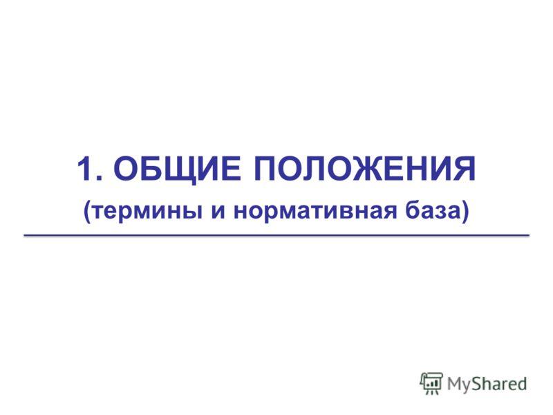 1. ОБЩИЕ ПОЛОЖЕНИЯ (термины и нормативная база)