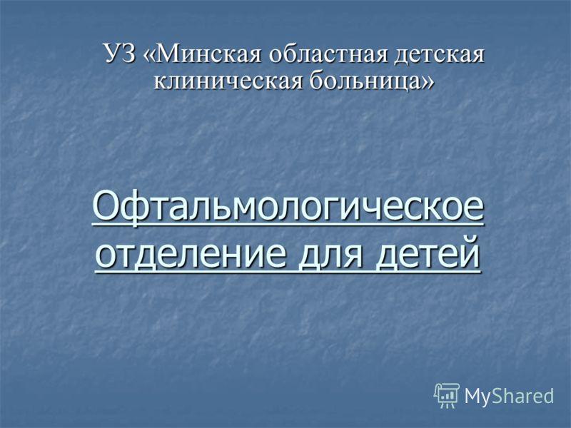 Офтальмологическое отделение для детей УЗ «Минская областная детская клиническая больница»