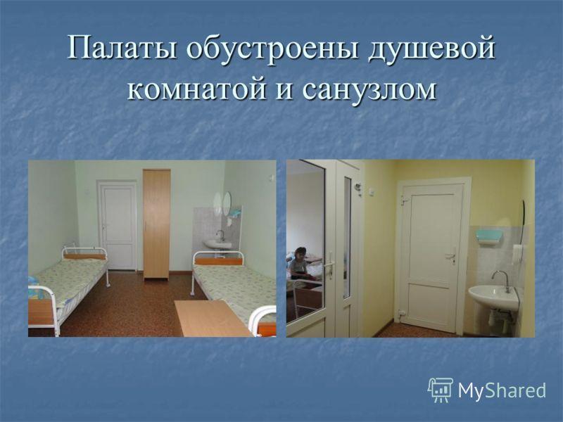 Палаты обустроены душевой комнатой и санузлом