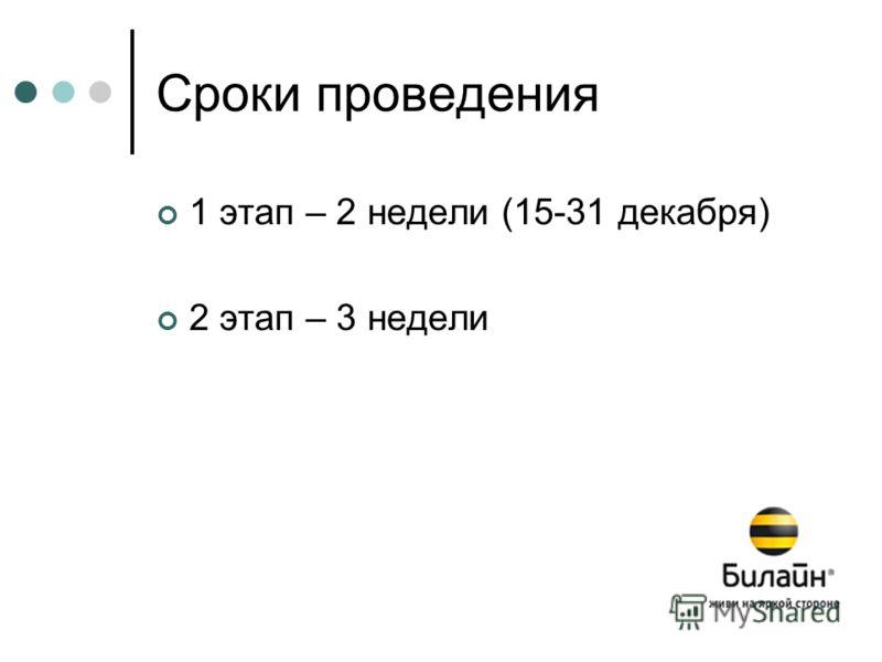 Сроки проведения 1 этап – 2 недели (15-31 декабря) 2 этап – 3 недели