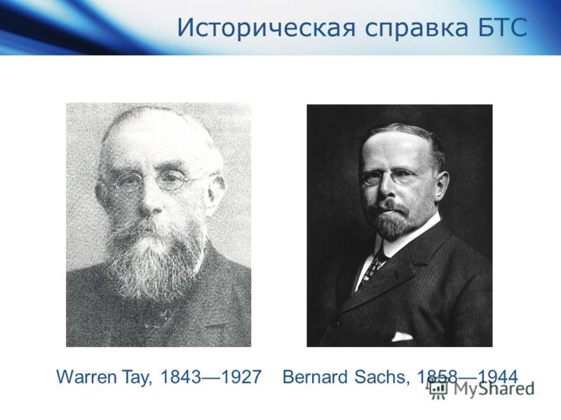 Историческая справка БТС Warren Tay, 18431927Bernard Sachs, 18581944