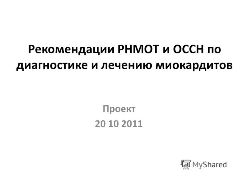 Рекомендации РНМОТ и ОССН по диагностике и лечению миокардитов Проект 20 10 2011