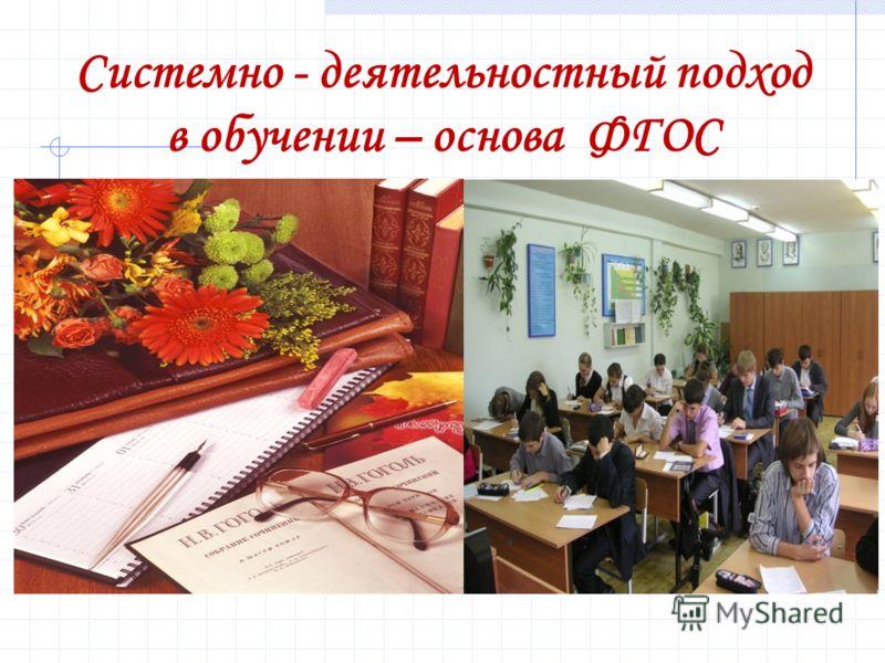 Системно - деятельностный подход в обучении – основа ФГОС