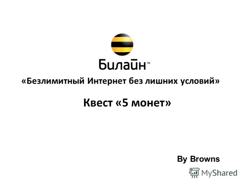 «Безлимитный Интернет без лишних условий» Квест «5 монет» By Browns