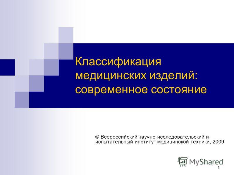 1 Классификация медицинских изделий: современное состояние © Всероссийский научно-исследовательский и испытательный институт медицинской техники, 2009