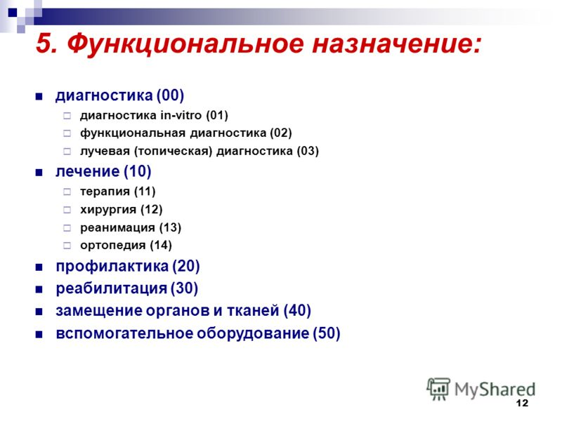 12 5. Функциональное назначение: диагностика (00) диагностика in-vitro (01) функциональная диагностика (02) лучевая (топическая) диагностика (03) лечение (10) терапия (11) хирургия (12) реанимация (13) ортопедия (14) профилактика (20) реабилитация (3