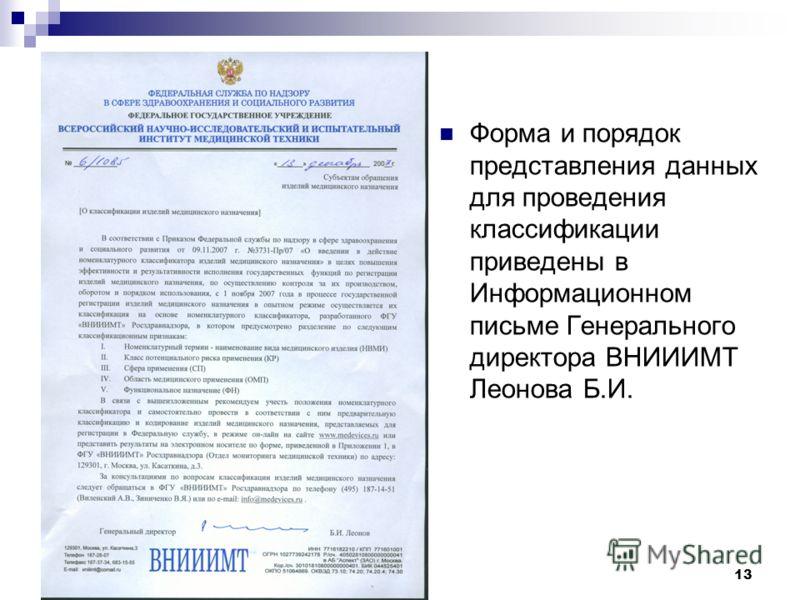 13 Форма и порядок представления данных для проведения классификации приведены в Информационном письме Генерального директора ВНИИИМТ Леонова Б.И.