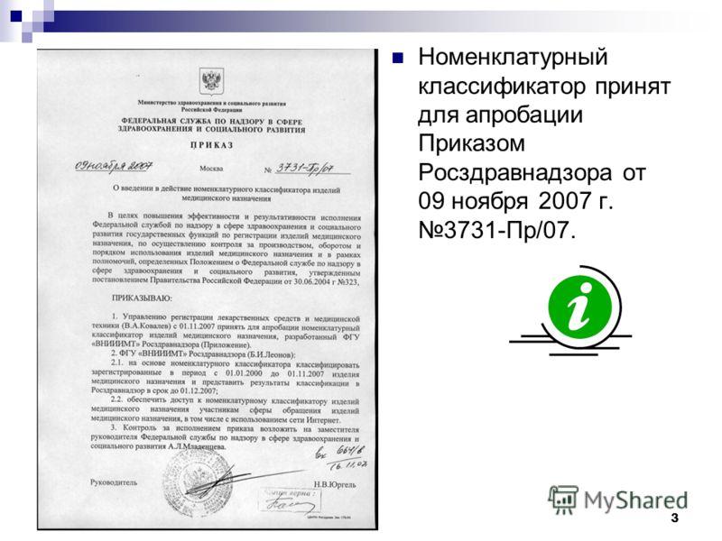 3 Номенклатурный классификатор принят для апробации Приказом Росздравнадзора от 09 ноября 2007 г. 3731-Пр/07.