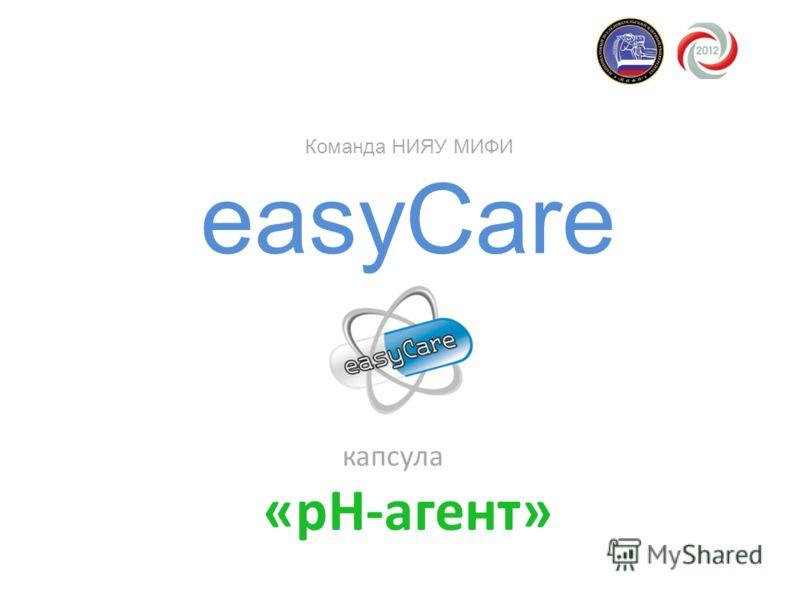 Команда НИЯУ МИФИ easyCare капсула «pH-агент»