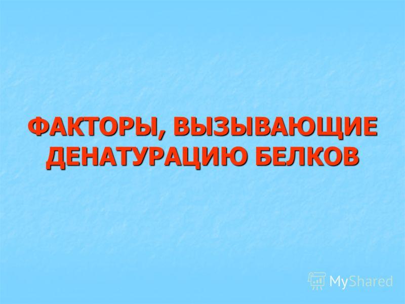 ФАКТОРЫ, ВЫЗЫВАЮЩИЕ ДЕНАТУРАЦИЮ БЕЛКОВ