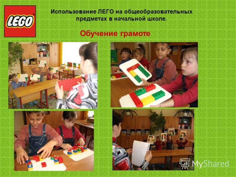 Использование ЛЕГО на общеобразовательных предметах в начальной школе. Обучение грамоте