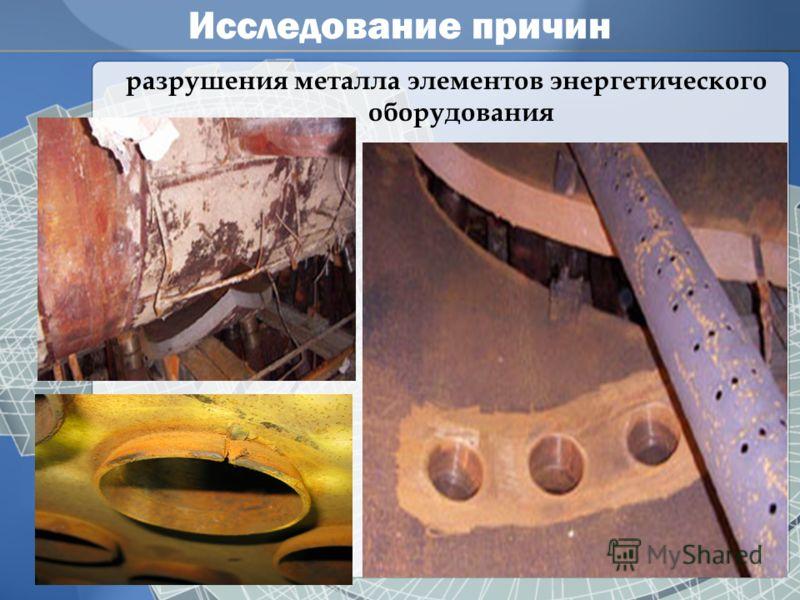 Исследование причин разрушения металла элементов энергетического оборудования