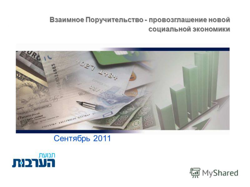 1--1-- יוני 2009 Сентябрь 2011 Взаимное Поручительство - провозглашение новой социальной экономики