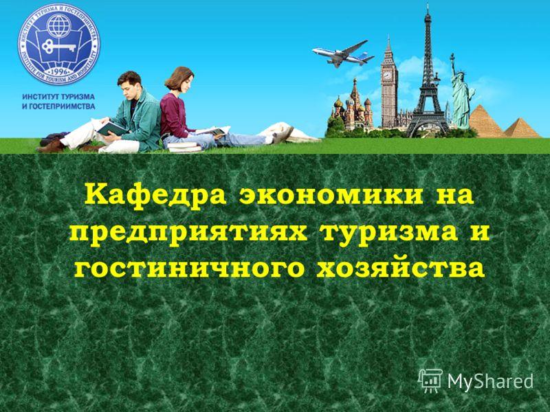 Кафедра экономики на предприятиях туризма и гостиничного хозяйства