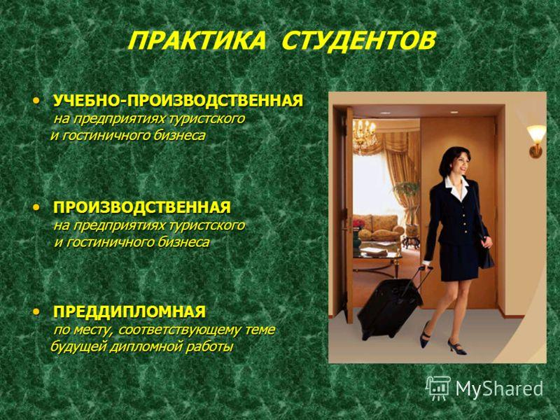 ПРАКТИКА СТУДЕНТОВ УЧЕБНО-ПРОИЗВОДСТВЕННАЯ УЧЕБНО-ПРОИЗВОДСТВЕННАЯ на предприятиях туристского и гостиничного бизнеса и гостиничного бизнеса ПРОИЗВОДСТВЕННАЯ ПРОИЗВОДСТВЕННАЯ на предприятиях туристского и гостиничного бизнеса и гостиничного бизнеса П