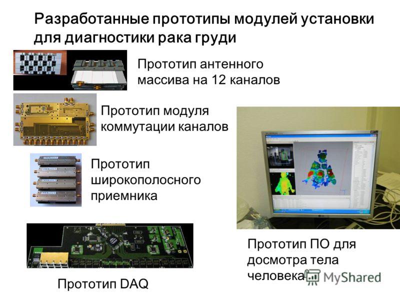 Прототип DAQ Прототип антенного массива на 12 каналов Прототип широкополосного приемника Прототип модуля коммутации каналов Разработанные прототипы модулей установки для диагностики рака груди Прототип ПО для досмотра тела человека