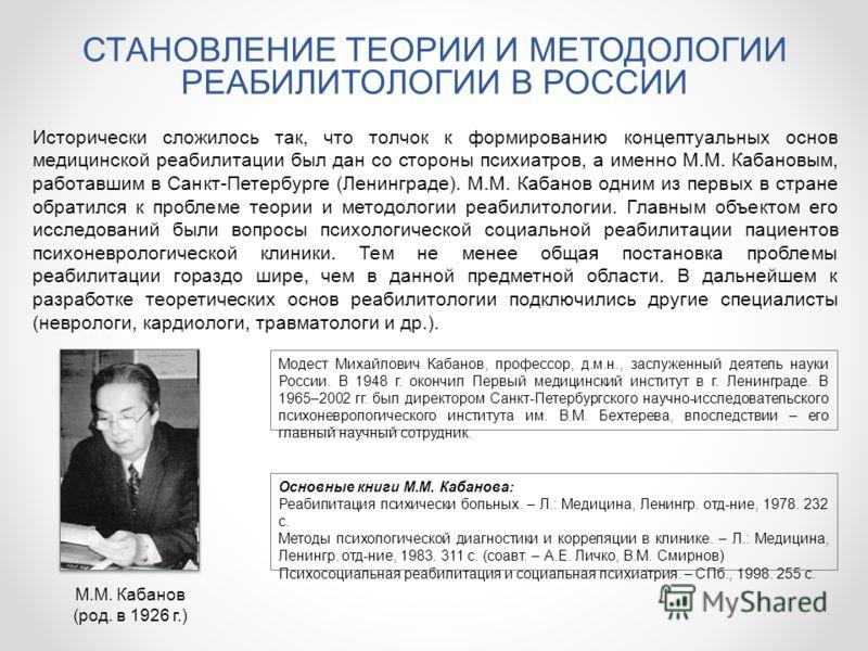 Модест Михайлович Кабанов, профессор, д.м.н., заслуженный деятель науки России. В 1948 г. окончил Первый медицинский институт в г. Ленинграде. В 1965–2002 гг. был директором Санкт-Петербургского научно-исследовательского психоневрологического институ