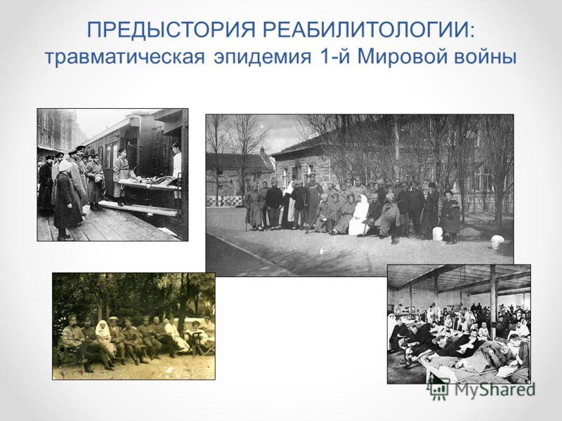 ПРЕДЫСТОРИЯ РЕАБИЛИТОЛОГИИ: травматическая эпидемия 1-й Мировой войны