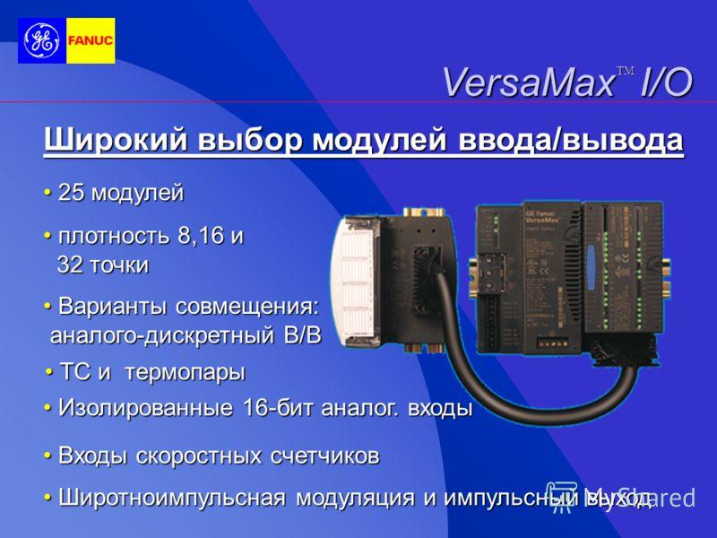Каждый интерфейс сети поддерживает Каждый интерфейс сети поддерживает до 8 модулей и до 8 модулей и 256 точек в/в 256 точек в/в Гибкость сетевых решений Гибкость сетевых решений VersaMax I/O TM