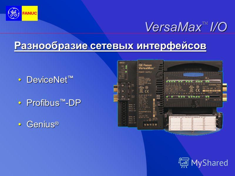 25 модулей 25 модулей плотность 8,16 и 32 точки плотность 8,16 и 32 точки Варианты совмещения: Варианты совмещения: аналого-дискретный В/В аналого-дискретный В/В Широкий выбор модулей ввода/вывода ТС и термопары ТС и термопары Изолированные 16-бит ан