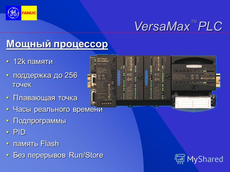 DeviceNet DeviceNet Profibus -DP Profibus -DP Разнообразие сетевых интерфейсов Genius ® Genius ® VersaMax I/O TM