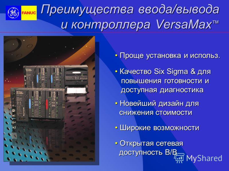 3 мощных решения в 1 Распределенный В/В Контроллер Распр. управление PLC or DCS PC Control Series 90 - PLC DeviceNet, Profibus-DP or Genius ® Bus VersaMax PLC + VersaMax I/O
