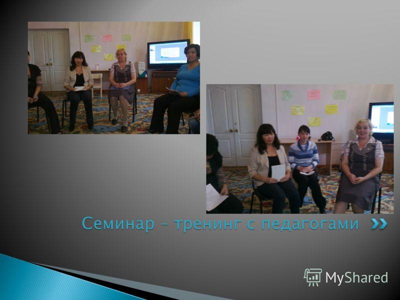 Семинар – тренинг с педагогами
