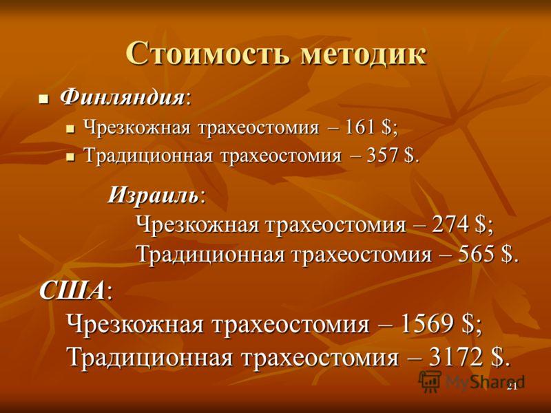 21 Стоимость методик Финляндия: Финляндия: Чрезкожная трахеостомия – 161 $; Чрезкожная трахеостомия – 161 $; Традиционная трахеостомия – 357 $. Традиционная трахеостомия – 357 $. Израиль: Чрезкожная трахеостомия – 274 $; Традиционная трахеостомия – 5