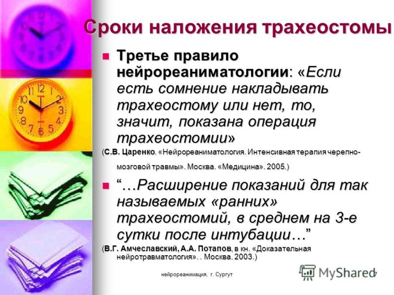 нейрореанимация, г. Сургут7 Третье правило нейрореаниматологии: «Если есть сомнение накладывать трахеостому или нет, то, значит, показана операция трахеостомии» Третье правило нейрореаниматологии: «Если есть сомнение накладывать трахеостому или нет,