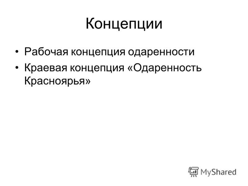 Концепции Рабочая концепция одаренности Краевая концепция «Одаренность Красноярья»
