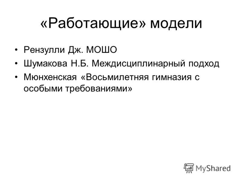 «Работающие» модели Рензулли Дж. МОШО Шумакова Н.Б. Междисциплинарный подход Мюнхенская «Восьмилетняя гимназия с особыми требованиями»