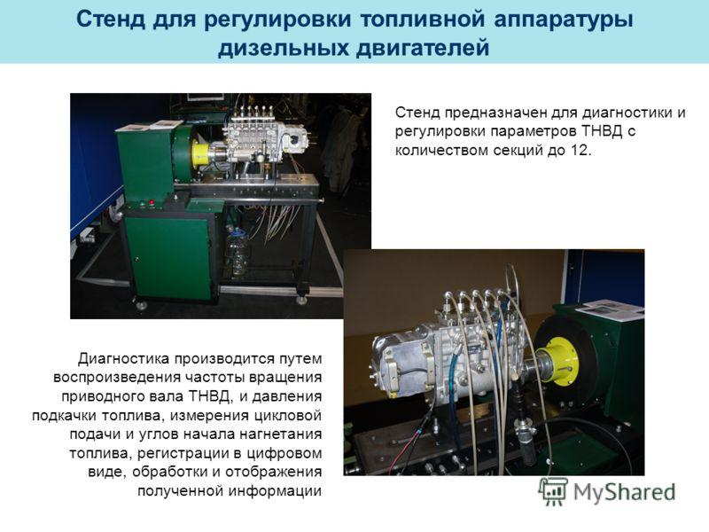 Стенд для регулировки топливной аппаратуры дизельных двигателей Стенд предназначен для диагностики и регулировки параметров ТНВД с количеством секций до 12. Диагностика производится путем воспроизведения частоты вращения приводного вала ТНВД, и давле