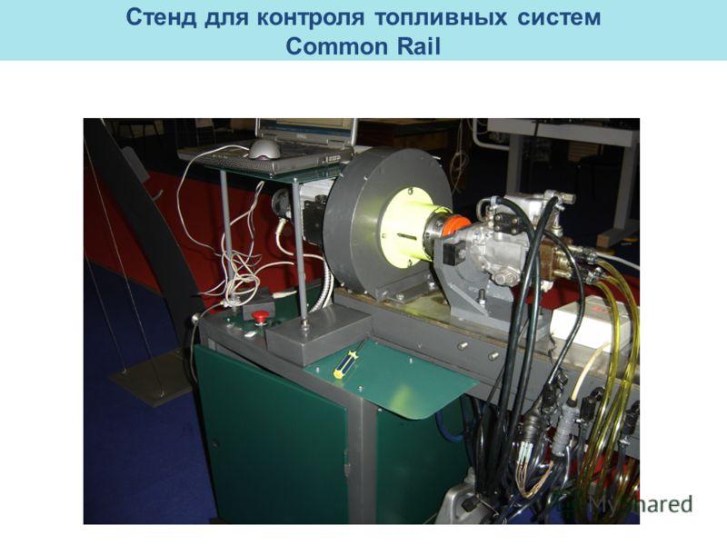 Стенд для контроля топливных систем Common Rail